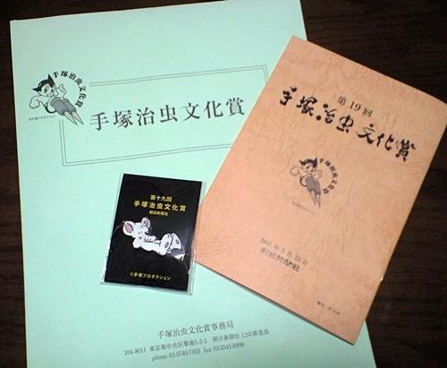 150522 手塚治虫漫画賞.JPG