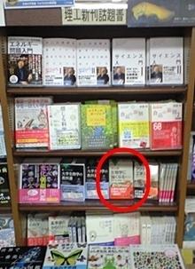 150725_bb名古屋LOFTジュンク堂さん1407は3箇所で面陳!.JPG
