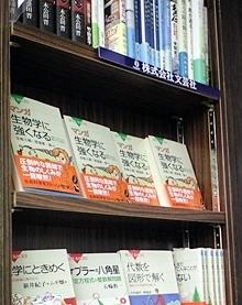 150725_bb神田書泉グランデさん1409.JPG