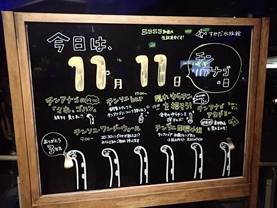 151114 すみ水TADay 00掲示.JPG