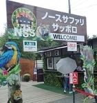 160710 ノースサファリサッポロ入口.JPG