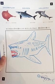 160715 海のハンター展 (16)泳げ!マイハンター.JPG