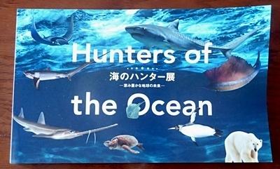 160715 海のハンター展 (30)図録表紙.jpg