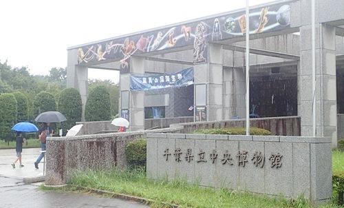 160911千葉県中央博物館驚異の深海生物 1 入口.JPG