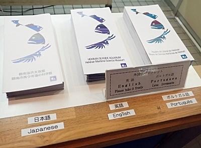 161104 碧南海浜水族館_パンフ.JPG