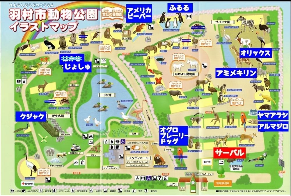 170312 羽村市動物公園 マップ.jpg