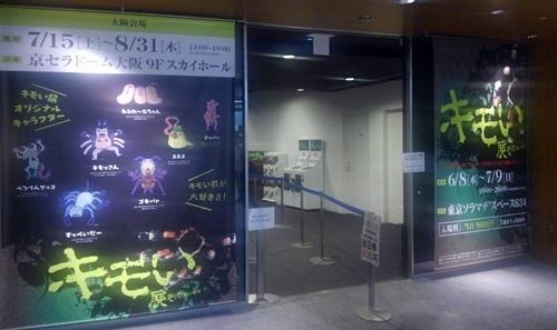 170620キモい展_入口.JPG
