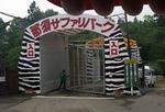 1707那須サファリ_1入口.JPG