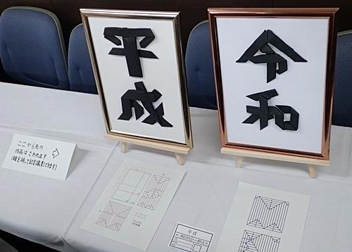 190519 東大五月祭0518_ (31)折紙_平成令和.JPG