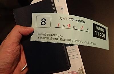 1905 葛西臨海_05ガイドツアー抽選券.JPG