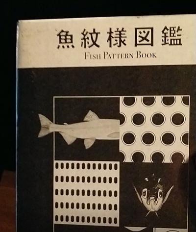 191203サンシャイン水1130_05m-1魚文様図鑑.png