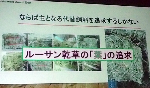 191208エンリッチメント大賞031_1207  (112)スライド_大森山動物園_トナカイ_エサ.JPG