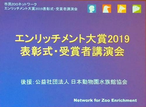 191221エンリッチメント大賞2019_007_1207s (8)オープニングスライド_0000.JPG