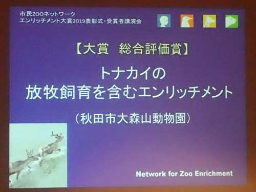 191221エンリッチメント大賞2019_011_1207 (31)概要スライド_大森山動物園0000 - コピー.JPG