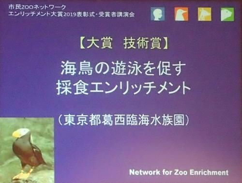 191221エンリッチメント大賞2019_015_1207(33)概要スライド_葛西臨海水族園.JPG