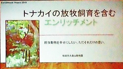 191228エンリッチメント大賞_10_1207 (103)スライド_大森山トナカイ放牧1.JPG