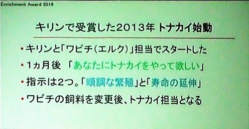 191228エンリッチメント大賞_10_1207 (104)スライド_大森山トナカイ放牧2.JPG