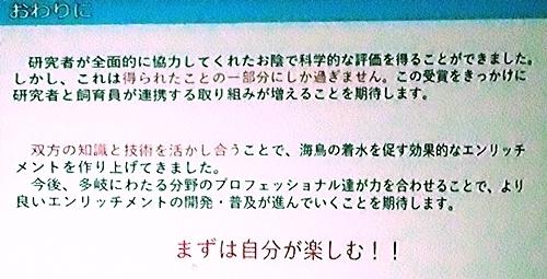 191231エンリッチメント大賞057_1207 (216)スライド_葛西臨海水族園_今後.JPG