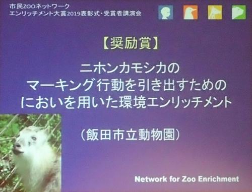 191231エンリッチメント大賞150_1207 (34)概要スライド_飯田市立動物園.JPG