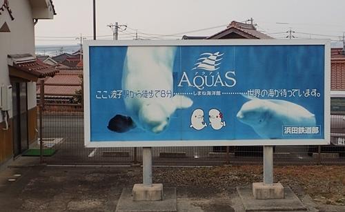 200229 しまねAQUAS_02_0208o (2)JR波子駅_看板.JPG