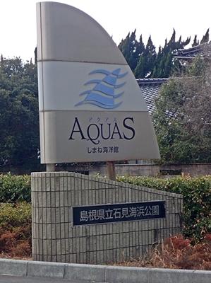 200229 しまねAQUAS_04_0208o (7)入口.JPG