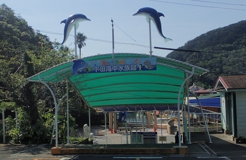 200922 下田海中水族館02_0814o (5)入口.JPG