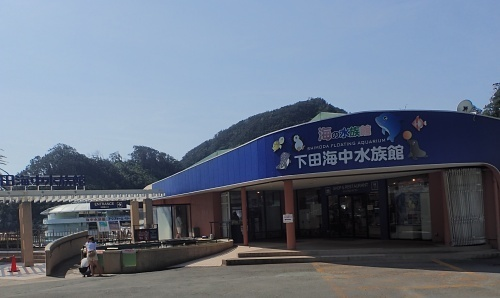 200922 下田海中水族館03_0814o (6)入口2前景.JPG