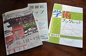 2013 五月祭30 ゆるふわ生物.JPG
