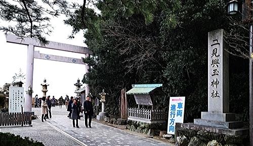 20200114 伊勢シーパラ_00_0104s (1)二見興玉神社_0000.JPG