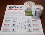 コクヨハク_湖国チーズケーキ.JPG