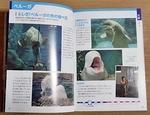 名古屋港水族館ガイド_2.JPG