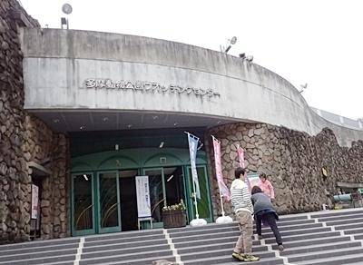 多摩動物公園ウォッチングセンター.JPG