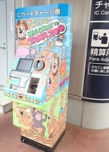 多摩動物公園駅_ICチャージ機.JPG