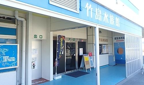 竹島水族館160225 入口.JPG