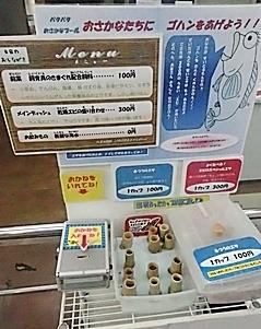 竹島水族館160225 有料えさ.JPG