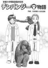 京都大学霊長類研究所 チンパンジー物語