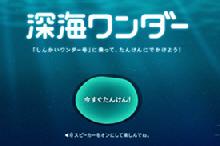 深海ワンダー.jpg