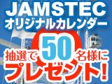 jamstec_news_121130_present.jpg